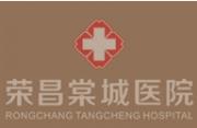 荣昌棠城医院