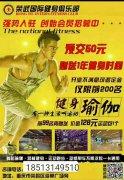 荣武国际健身强势入驻,招募首批创始会员!仅限前200名