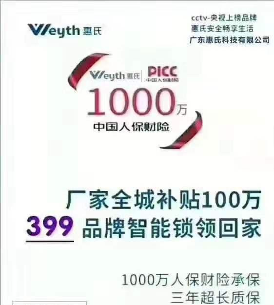 转发图片集赞 39个,现场只需399元领取价值1299元惠氏