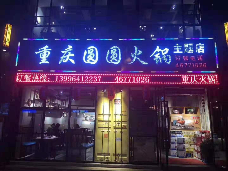 吃火锅,去圆圆火锅 所有菜品6.8折,6.8折
