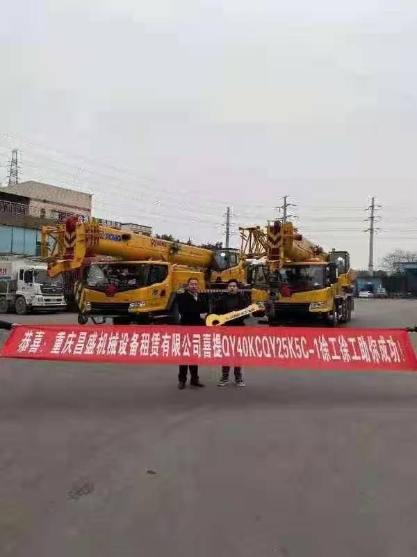 重庆荣昌昌盛吊装,专业承接各类吊装业务