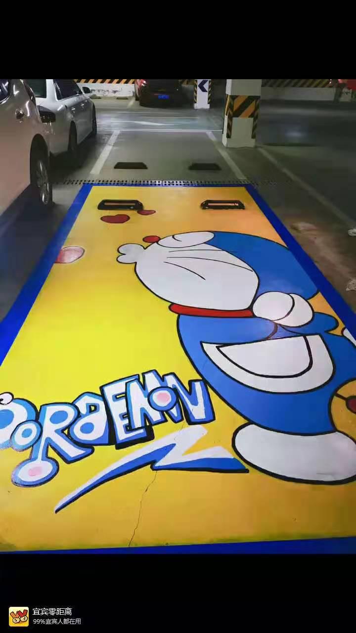涂鸦车位 给你不一样的停车体验