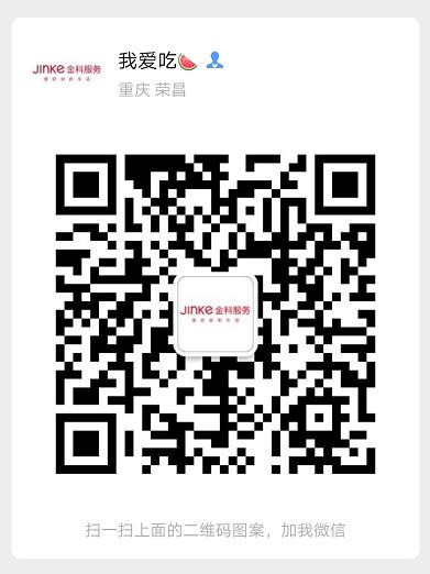 荣昌金科项目各种商业、便民、基建合作